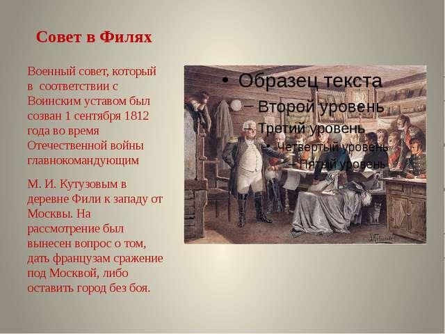 Совет в Филях Военный совет, который в соответствии с Воинским уставом был со...