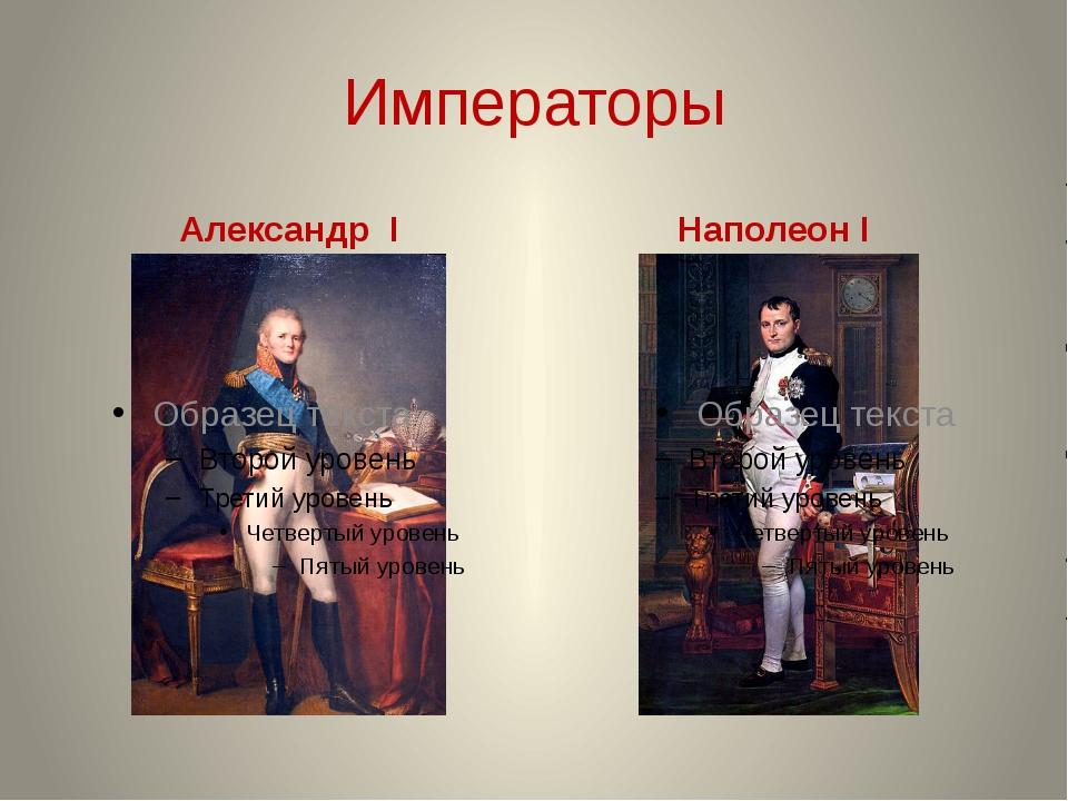 Императоры Александр I Наполеон I
