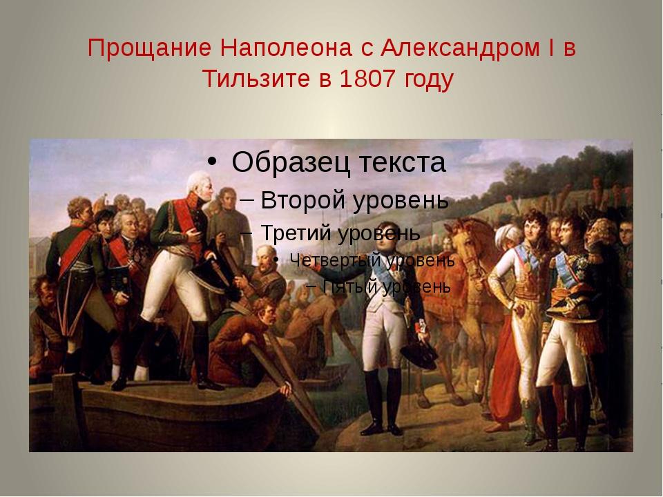 Прощание Наполеона с Александром I в Тильзите в 1807 году