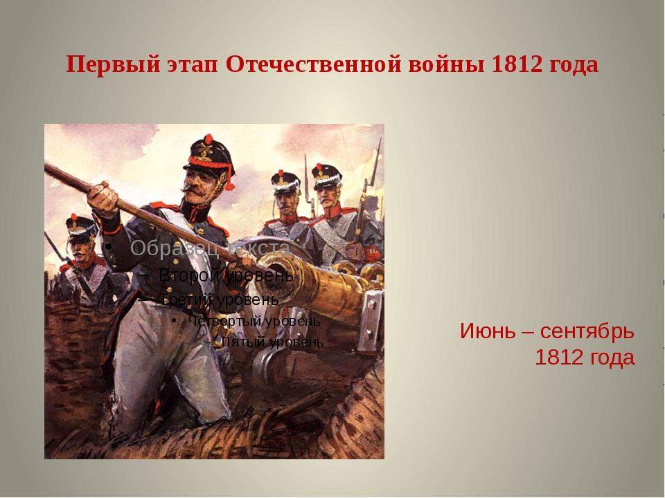 Первый этап Отечественной войны 1812 года Июнь – сентябрь 1812 года