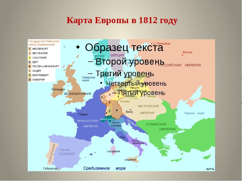 Карта Европы в 1812 году