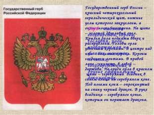 Государственный герб России – красный четырехугольный геральдический щит, ниж