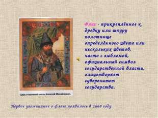 Флаг - прикреплённое к древку или шнуру полотнище определённого цвета или нес