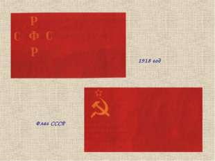 1918 год Флаг СССР