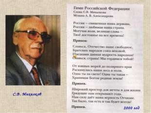 С.В. Михалков 2000 год