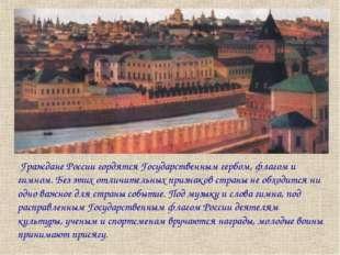 Граждане России гордятся Государственным гербом, флагом и гимном. Без этих о