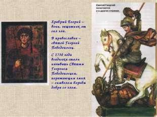 Храбрый Егорий –воин, защитник от сил зла. В православии – святой Георгий Поб