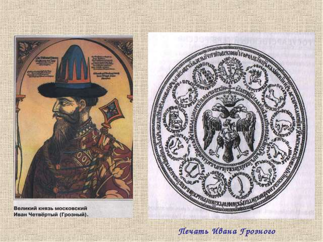 Печать Ивана Грозного