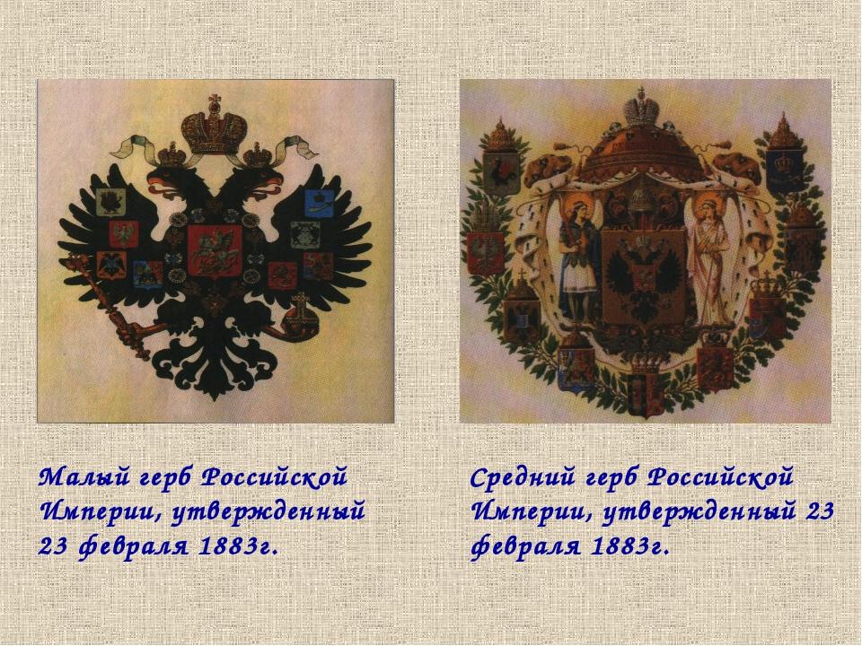 Малый герб Российской Империи, утвержденный 23 февраля 1883г. Средний герб Ро...