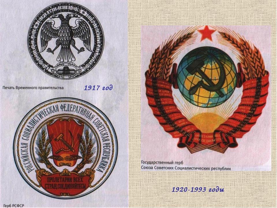 1917 год 1920-1993 годы