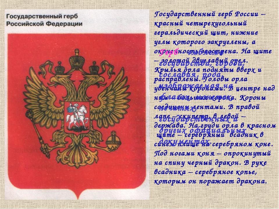 Государственный герб России – красный четырехугольный геральдический щит, ниж...
