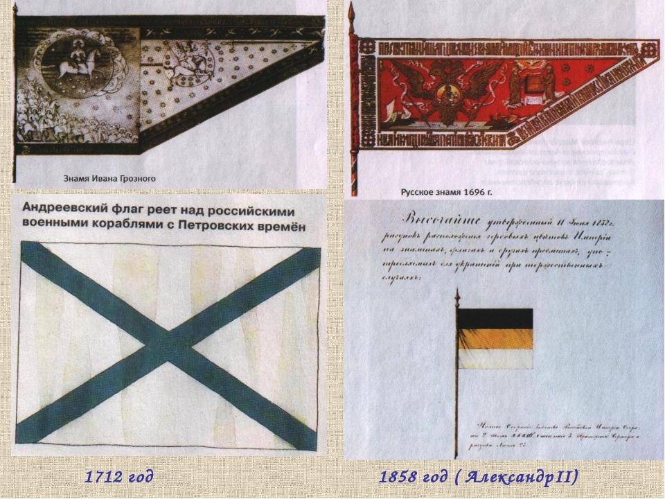 1712 год 1858 год ( АлександрII)