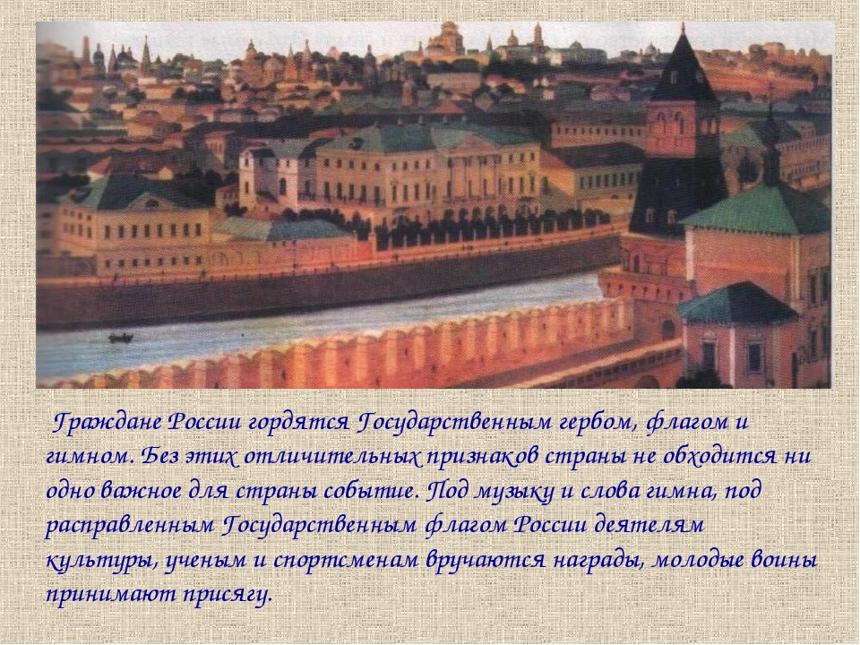 Граждане России гордятся Государственным гербом, флагом и гимном. Без этих о...