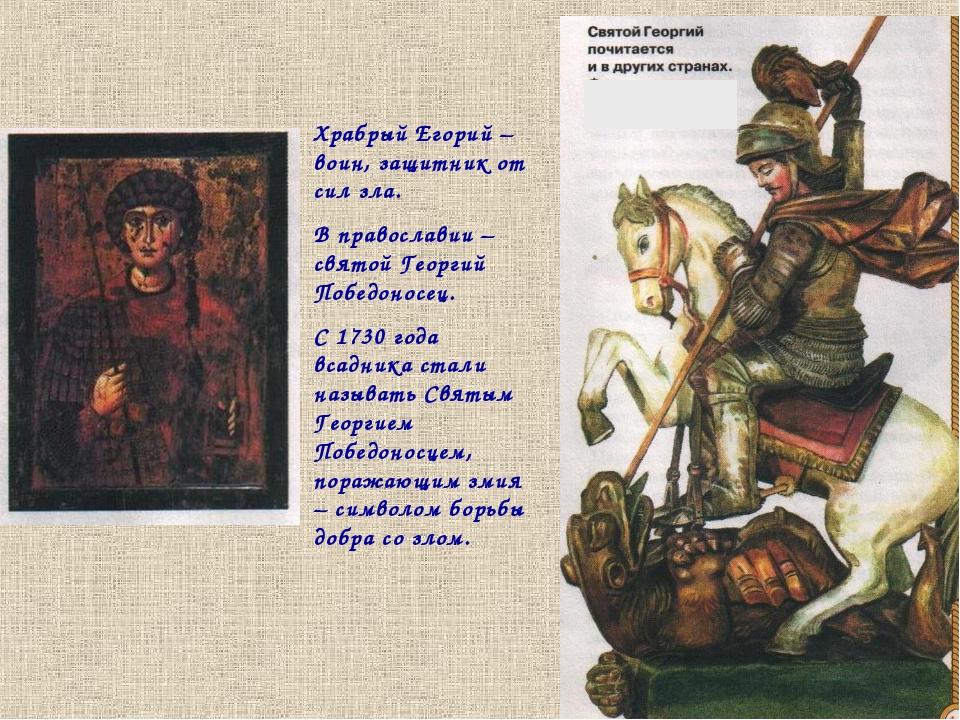 Храбрый Егорий –воин, защитник от сил зла. В православии – святой Георгий Поб...