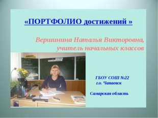 «ПОРТФОЛИО достижений » Вершинина Наталья Викторовна, учитель начальных класс