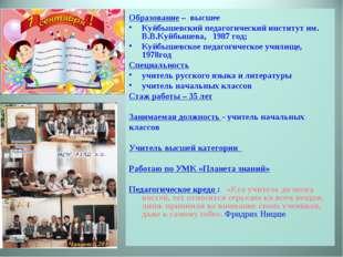 Образование – высшее Куйбышевский педагогический институт им. В.В.Куйбышева,