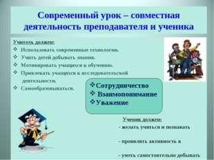 Современный урок – совместная деятельность преподавателя и ученика Учитель до
