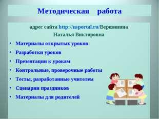 Методическая работа адрес сайта http://nsportal.ru/Вершинина Наталья Викторов
