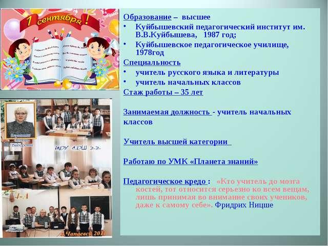 Образование – высшее Куйбышевский педагогический институт им. В.В.Куйбышева,...