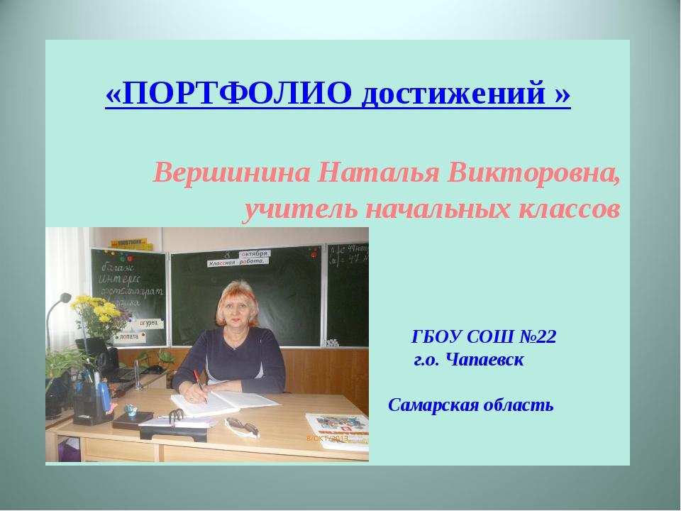 «ПОРТФОЛИО достижений » Вершинина Наталья Викторовна, учитель начальных класс...