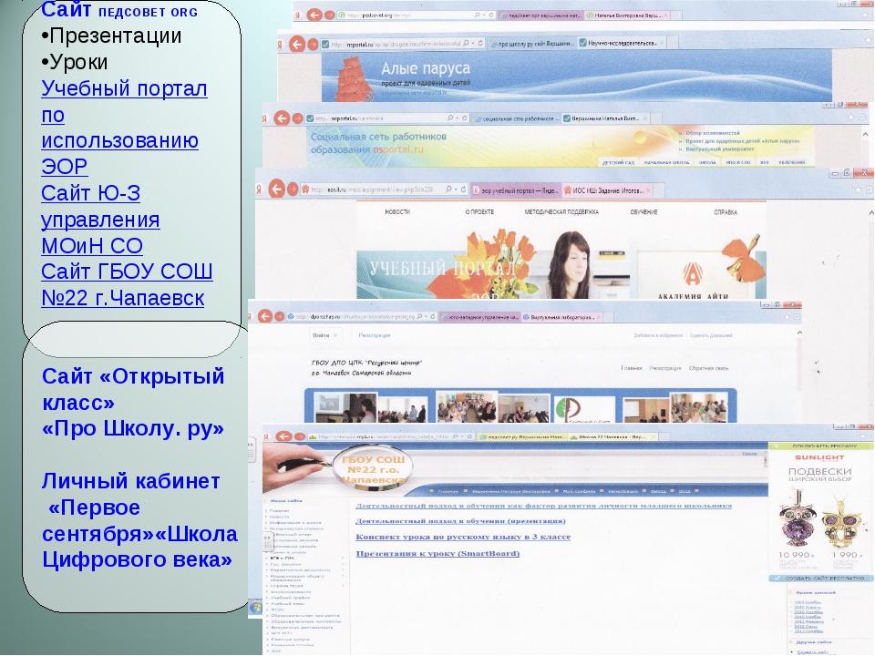 Сайт ПЕДСОВЕТ ORG Презентации Уроки Учебный портал по использованию ЭОР Сайт...
