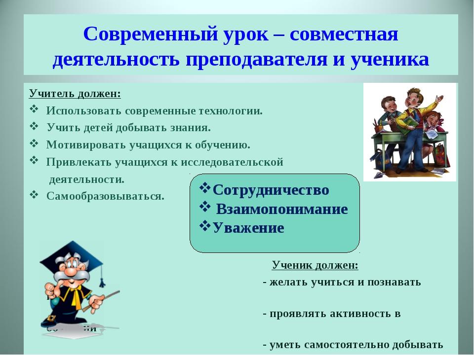 Современный урок – совместная деятельность преподавателя и ученика Учитель до...