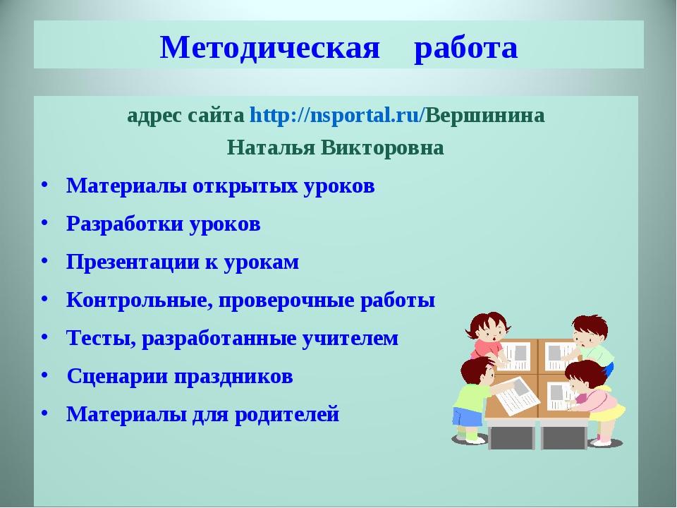 Методическая работа адрес сайта http://nsportal.ru/Вершинина Наталья Викторов...