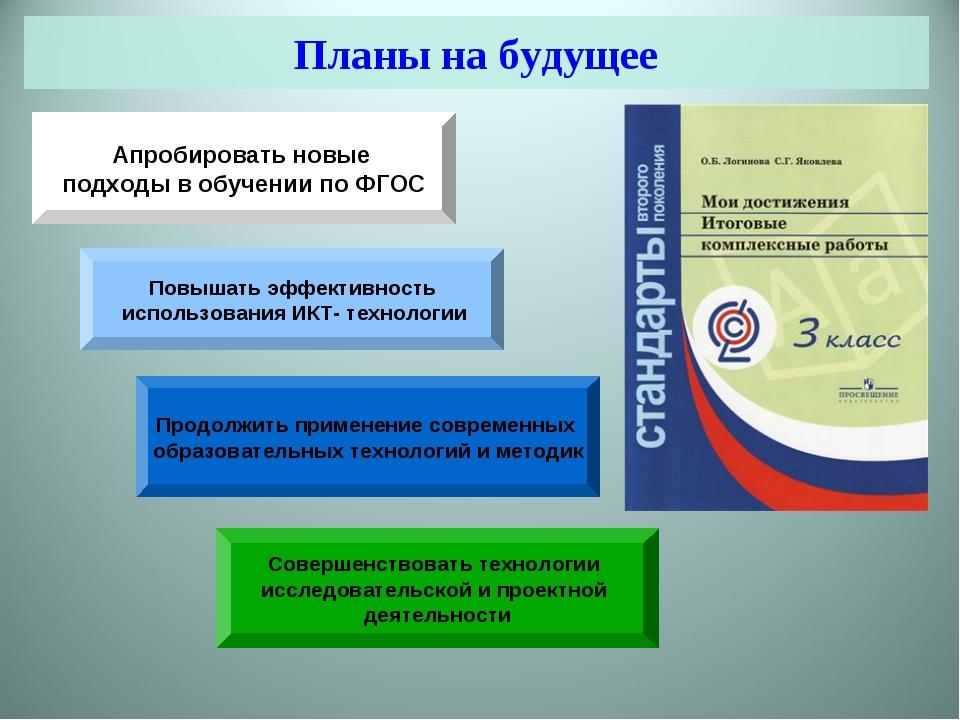Планы на будущее Апробировать новые подходы в обучении по ФГОС Повышать эффек...