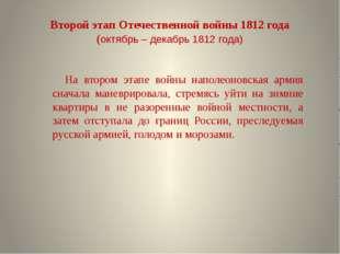 Второй этап Отечественной войны 1812 года (октябрь – декабрь 1812 года) На вт