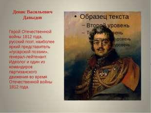 Денис Васильевич Давыдов Герой Отечественной войны 1812 года, русский поэт, н