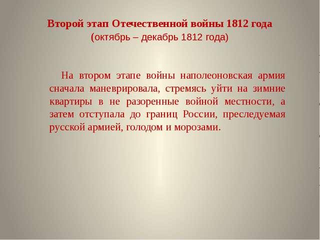 Второй этап Отечественной войны 1812 года (октябрь – декабрь 1812 года) На вт...