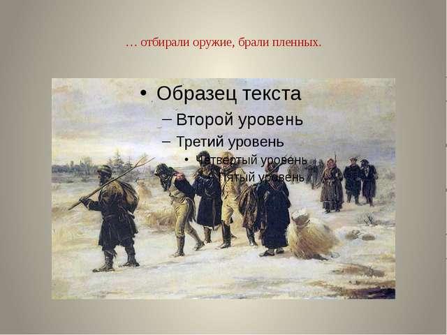 … отбирали оружие, брали пленных.
