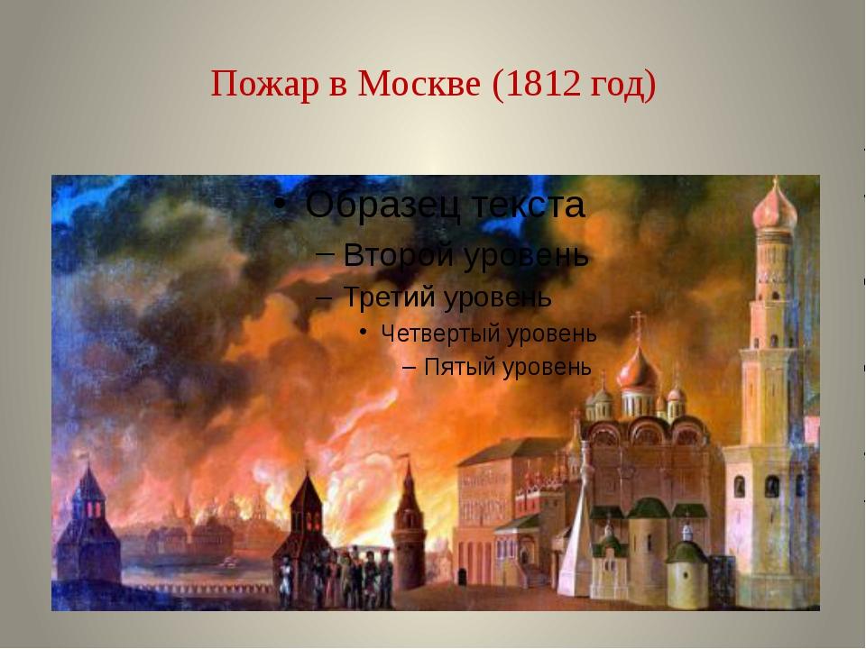 Пожар в Москве (1812 год)