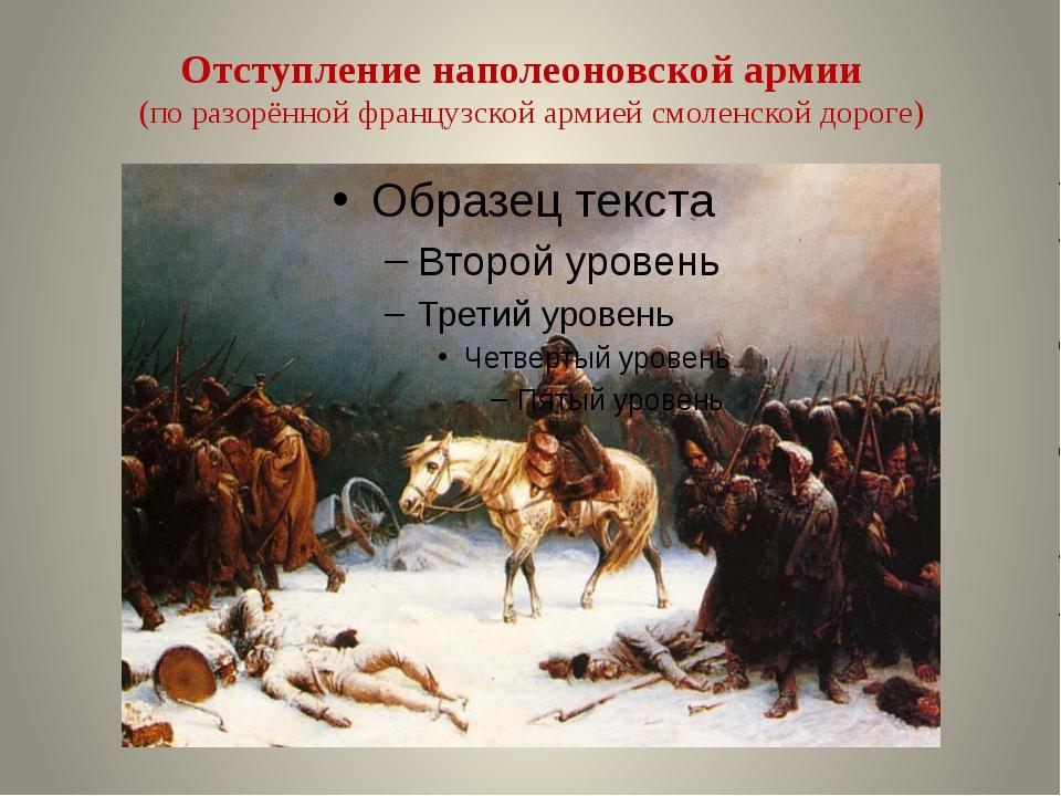 Отступление наполеоновской армии (по разорённой французской армией смоленской...