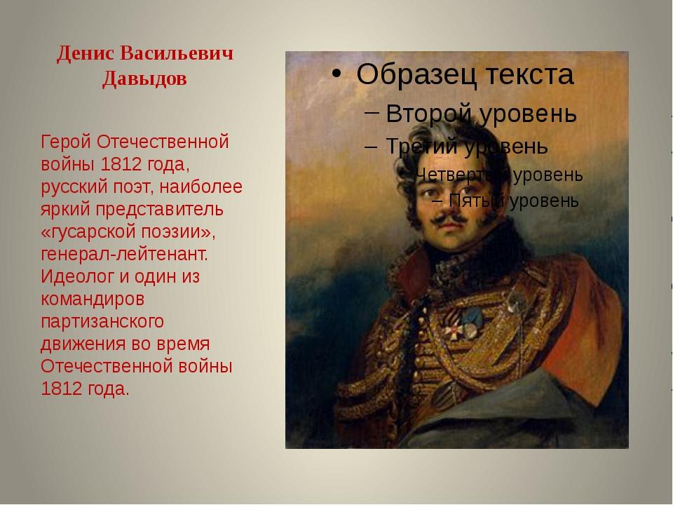 Денис Васильевич Давыдов Герой Отечественной войны 1812 года, русский поэт, н...