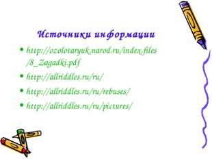 Источники информации http://ozolotaryuk.narod.ru/index.files/8_Zagadki.pdf ht