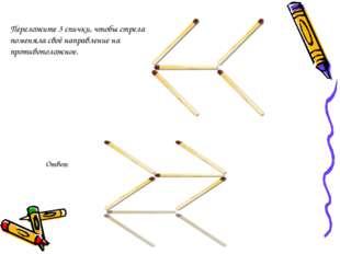 Переложите 3 спички, чтобы стрела поменяла своё направление на противоположно