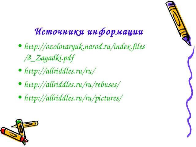 Источники информации http://ozolotaryuk.narod.ru/index.files/8_Zagadki.pdf ht...