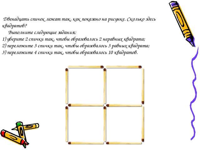 Двенадцать спичек лежат так, как показано на рисунке. Сколько здесь квадрато...