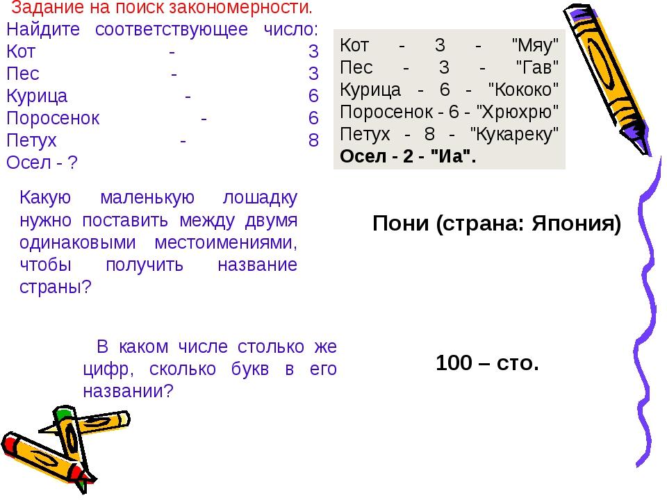 Задание на поиск закономерности. Найдите соответствующее число: Кот - 3 Пес...