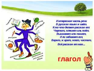 Интересная часть речи В русском языке живёт. Кто что делает расскажет: Черти