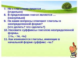 7. Не с глаголами пишется …. (отдельно) 8. В предложении глагол является … (с