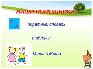 НАШИ ПОМОЩНИКИ: Я А обратный словарь таблицы Маша и Миша