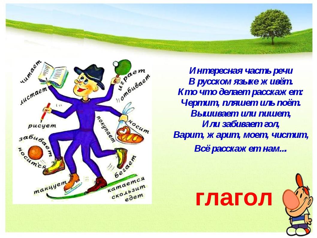 Интересная часть речи В русском языке живёт. Кто что делает расскажет: Черти...