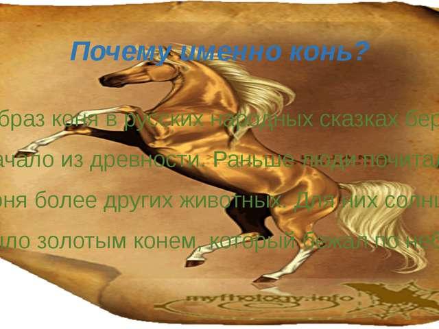 Почему именно конь? Образ коня в русских народных сказках берет начало из дре...