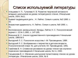 Список используемой литературы Алешаева Н. П., Тупалева Н. В. Развитие творче