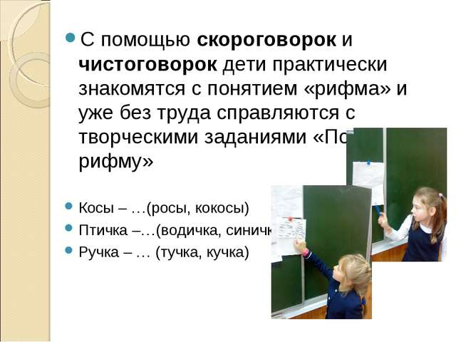 С помощью скороговорок и чистоговорок дети практически знакомятся с понятием...