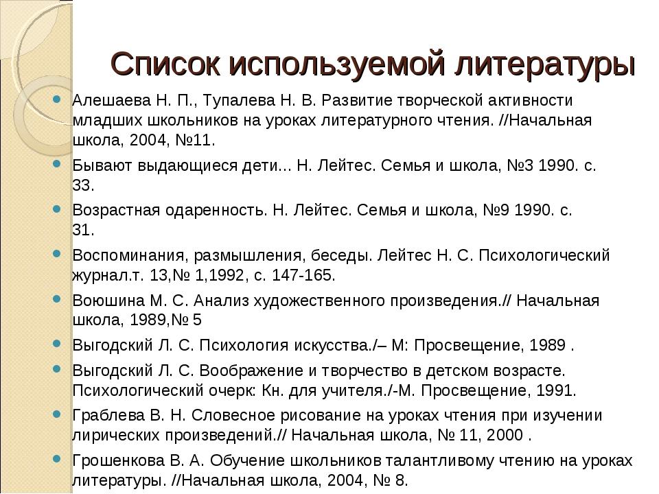 Список используемой литературы Алешаева Н. П., Тупалева Н. В. Развитие творче...