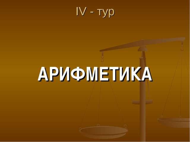 IV - тур АРИФМЕТИКА