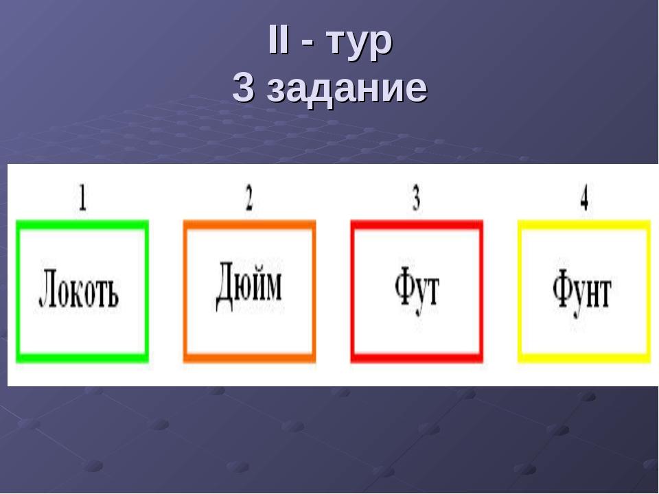 II - тур 3 задание
